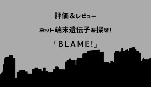 弐瓶勉 劇場版「BLAME!(ブラム)」レビュー&感想