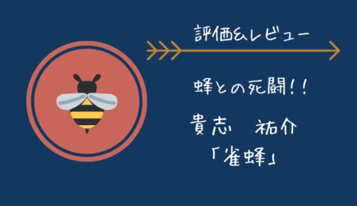 貴志祐介「雀蜂」 評価&レビュー
