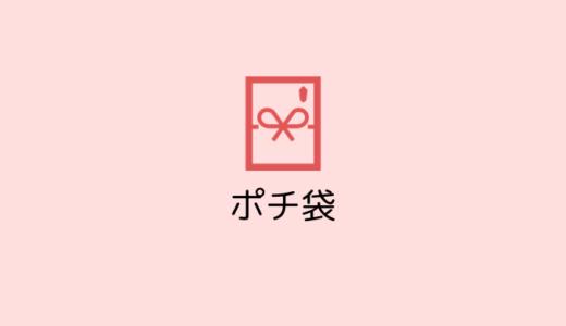 【2019年向け】お年玉!オススメの可愛いポチ袋3選