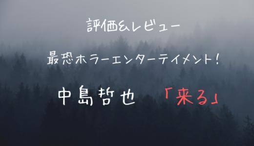 中島哲也監督 映画「来る」あらすじ・ネタバレ有・無し感想 評価&レビュー
