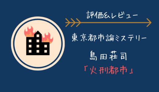 島田荘司「火刑都市」の評価&レビュー 東京都市論ミステリー!