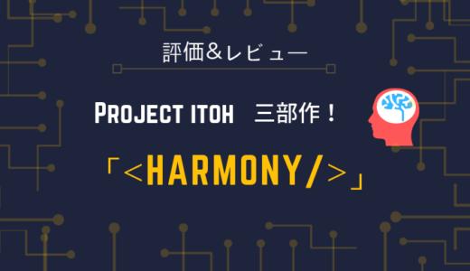 伊藤計劃の劇場アニメ映画<HARMONY/>ハーモニー 評価&レビュー
