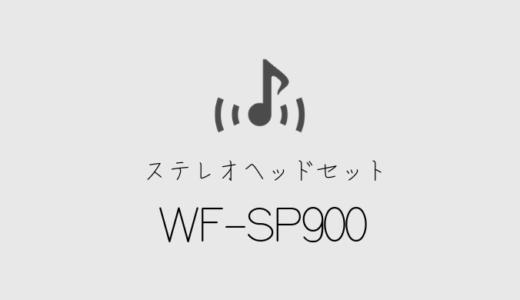 ソニーのステレオヘッドセット「WF-SP900」の性能がすごい(レビュー)