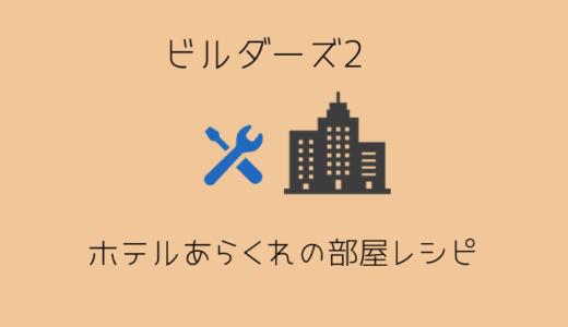【ドラクエビルダーズ2】ホテルあらくれの作り方をやさしく解説