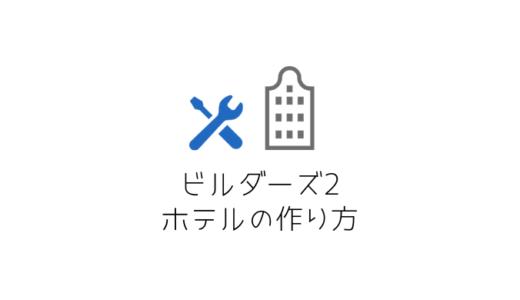 【ドラクエビルダーズ2】「ホテル」と「受付ロビー」の作り方を優しく解説