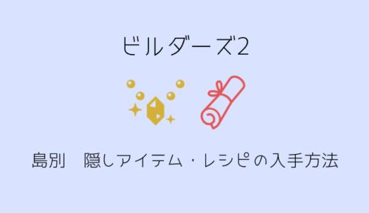 【ドラクエビルダーズ2】島別 隠しアイテム一覧・まとめ
