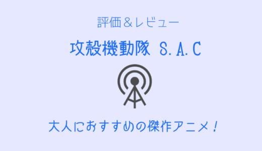 攻殻機動隊S.A.Cは大人にこそオススメの傑作アニメである【評価&レビュー】