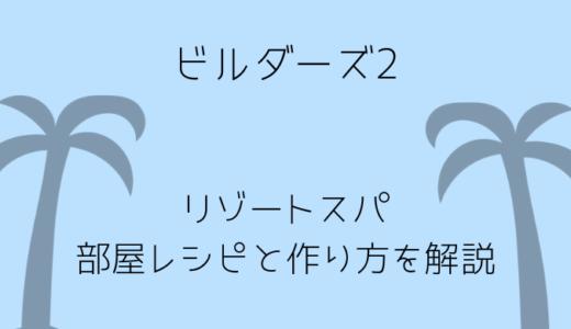 【ドラクエビルダーズ2】リゾートスパとあったか温泉の作り方を解説