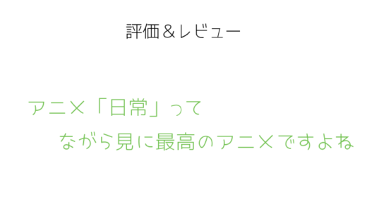 アニメ「日常」って作業用に最適【評価&レビュー】