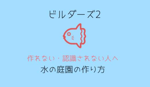 【ドラクエビルダーズ2】水の庭園の部屋レシピと作り方。【作れない人向け】
