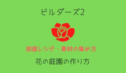 【ドラクエビルダーズ2】花の庭園の部屋レシピと作り方。