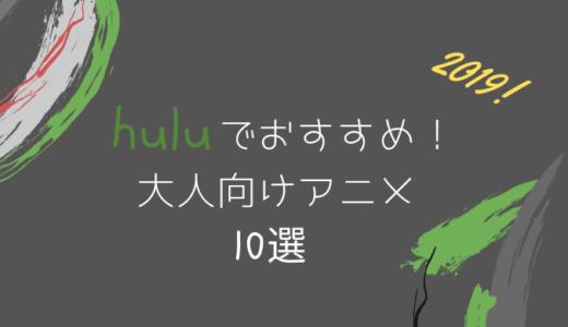 【2019最新】Hulu(フールー)のおすすめ大人向けアニメ10選!