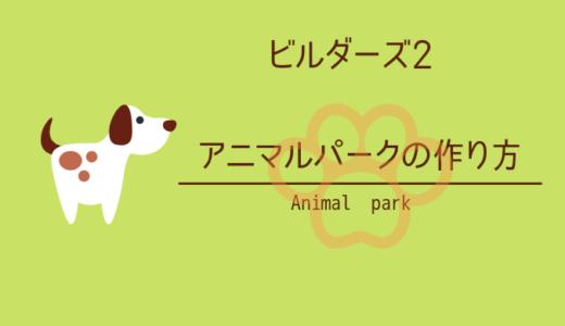 【ドラクエビルダーズ2】アニマルパークの作り方をわかりやすく解説【緑の開拓レシピ】