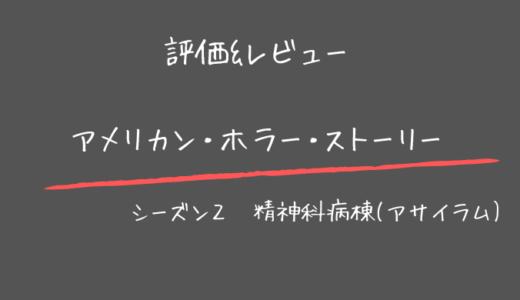 【評価&レビュー】アメリカンホラーストーリー 精神科病棟【シーズン2】