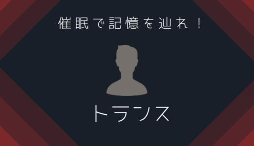 ダニーボイル監督のサスペンス映画「トランス」評価&レビュー