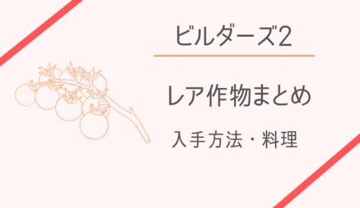 【ドラクエビルダーズ2】レア作物の種類・入手方法・料理まとめ!