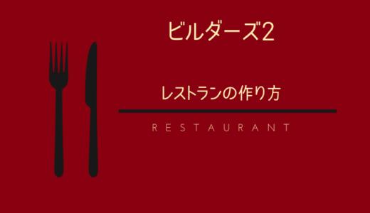 【ドラクエビルダーズ2】レストランの作り方やさしく解説【緑の開拓レシピ】