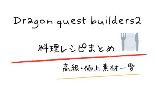 【ドラクエビルダーズ2】料理レシピまとめ!