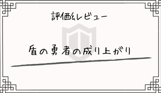 アニメ「盾の勇者の成り上がり」はここが面白い!あらすじ&見どころ&評価
