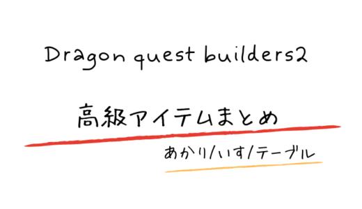 【ドラクエビルダーズ2】高級アイテムのまとめ(あかり/いす/ベッド/テーブル)