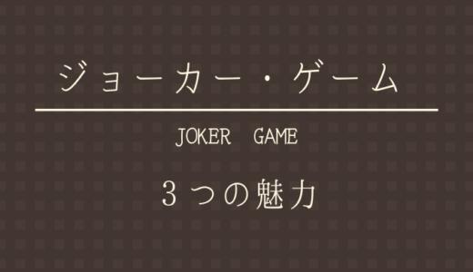 アニメ「ジョーカーゲーム」こんな人にオススメ!3つの魅力を紹介