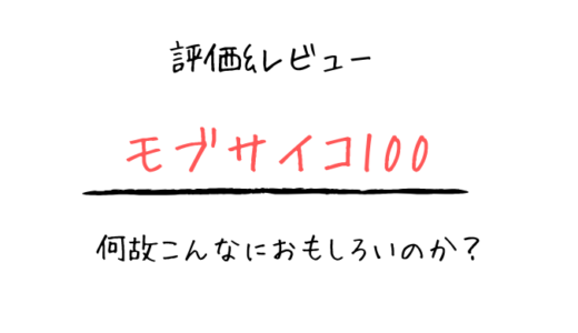アニメ「モブサイコ100」の面白さと霊幻の魅力【評価・感想】