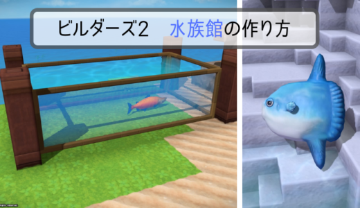 【ドラクエビルダーズ2】「水族館」と「魚展示室」の部屋レシピと作り方を解説