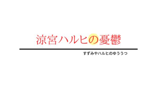 「涼宮ハルヒの憂鬱」ってどんなアニメ?内容と魅力を解説