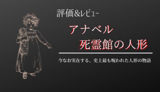 映画「アナベル 死霊館の人形」は実在する人形のお話【評価&レビュー】