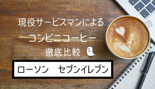 コンビニコーヒーの特徴を現役サービスマンが比較するよ【2019年5月最新】