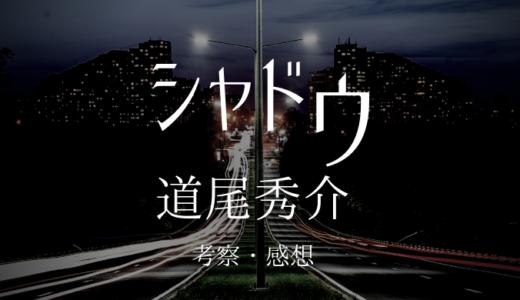 道尾秀介「シャドウ」の考察とネタバレ感想