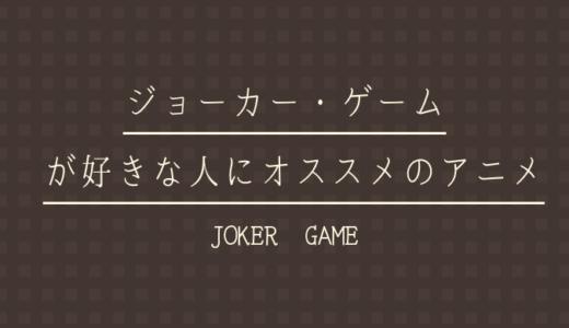 「ジョーカーゲーム」が好きな人にオススメのアニメ