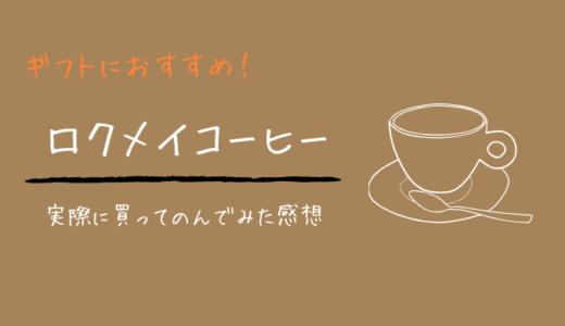 コーヒーギフトはおしゃれな「ロクメイコーヒー」がおすすめ!
