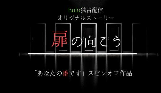 Huluで「扉の向こう」を見れば「あなたの番です」がより面白い【サイドストーリー】