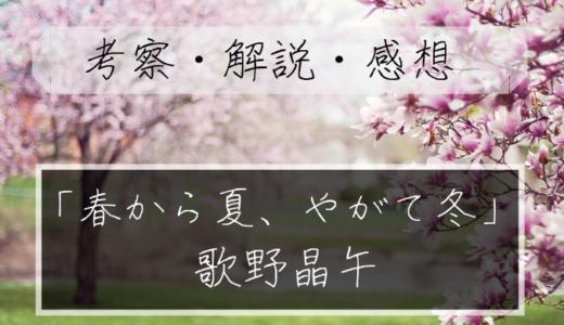 歌野晶午「春から夏、やがて冬」考察と感想