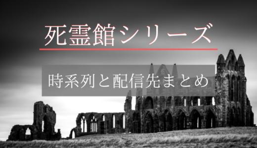 死霊館シリーズとアナベルの見る順番と配信先まとめ!【2020年最新版】