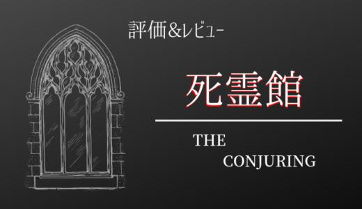 「死霊館」は実話ベースの傑作ホラー映画【評価・レビュー・考察】