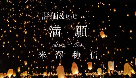 米澤穂信「満願」は極上のミステリー短篇集【評価&レビュー】