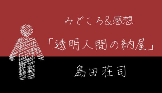 島田荘司「透明人間の納屋」の感想と評価 切ないミステリー小説