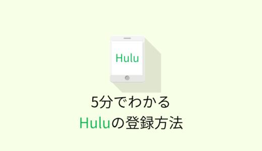 5分でわかるHuluの登録・入会方法【画像付き解説】