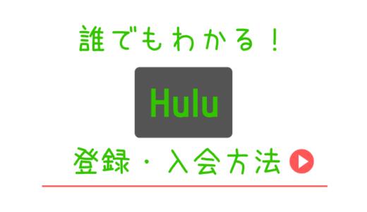 Huluの登録・入会方法を誰にでもわかるように解説