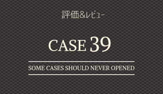 「ケース39」はホラーサスペンス映画【感想&レビュー】