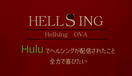 HELLSING(ヘルシング)OVAがHuluで配信!キャラが最高!