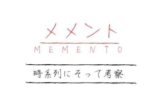 映画「メメント」のネタバレ考察。時系列順に解説する
