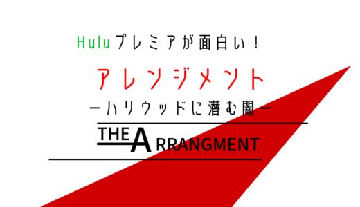 Hulu「アレンジメント」ハリウッドに潜む闇ドラマ【配信先と無料で観る方法】
