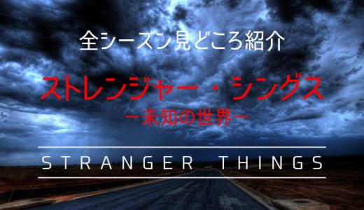 「ストレンジャー・シングス」はどこが面白いのか?シーズン3までの見どころを紹介