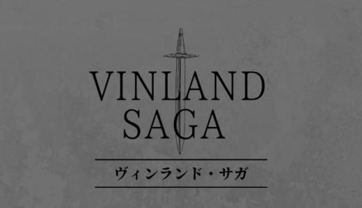 アニメ:ヴィンランドサガ最高に面白い!あらすじと見どころ解説