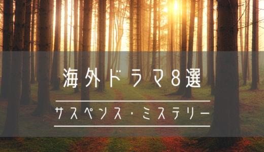 サスペンス好きなら観て欲しい超オススメの海外ドラマ8選【2019最新】