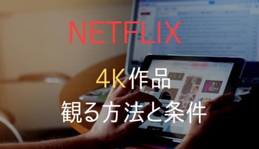 「NETFLIX」で4KとHDRを見る方法と条件を徹底解説!通信速度に注意