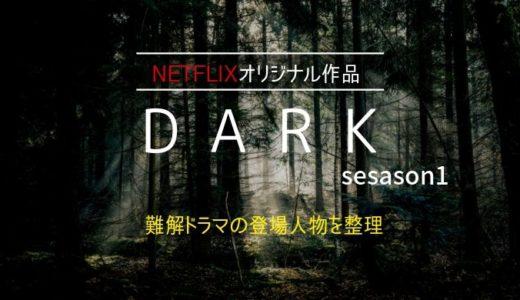 難解ドラマ「ダーク」シーズン1 相関図と登場人物を整理しよう(ネタバレあり)